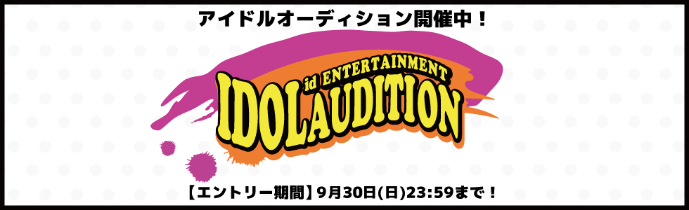 IDOL-AUDITION